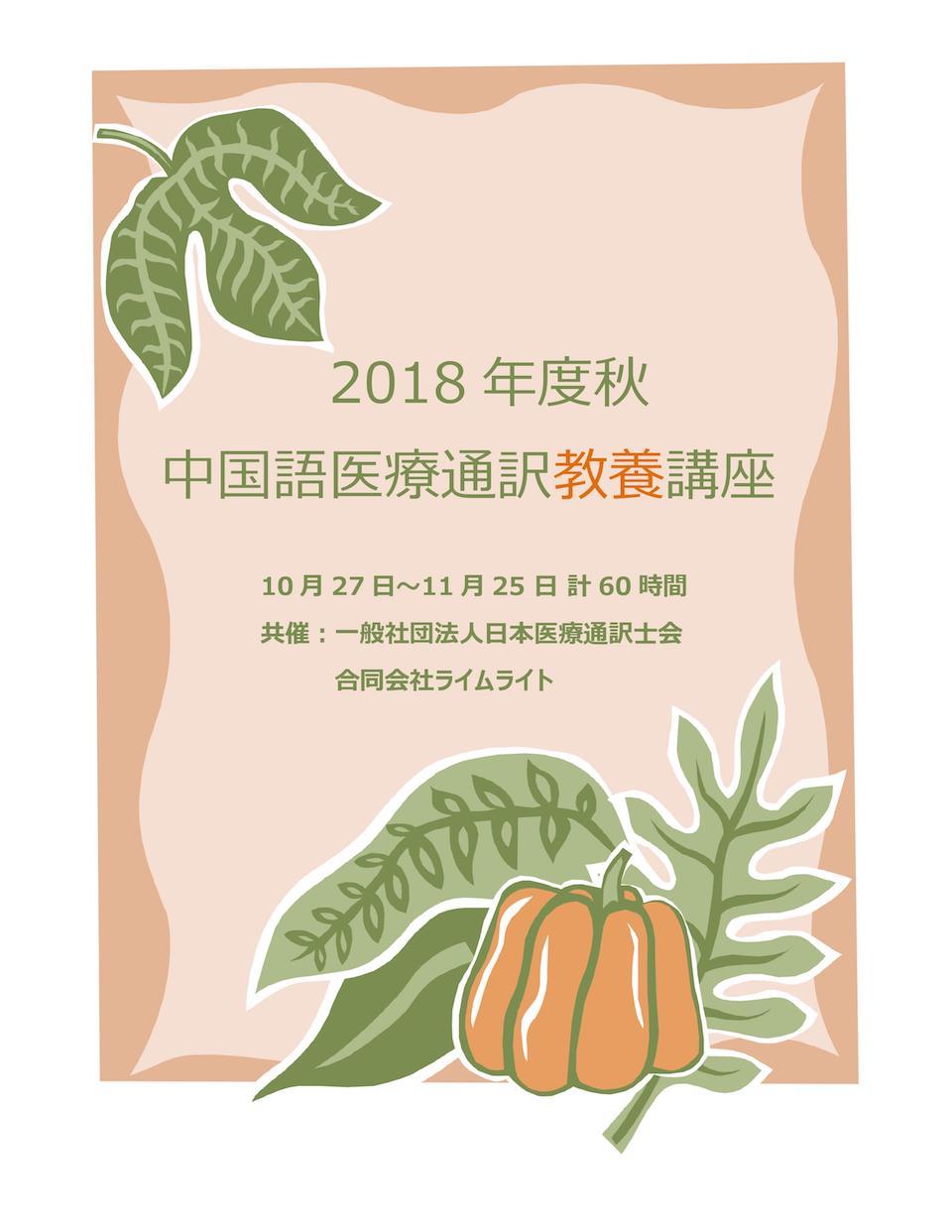 2018年度秋 中国語医療通訳教養講座